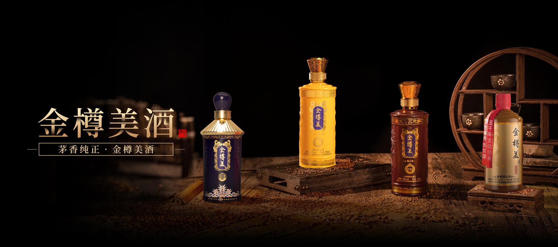 金樽美酒系列